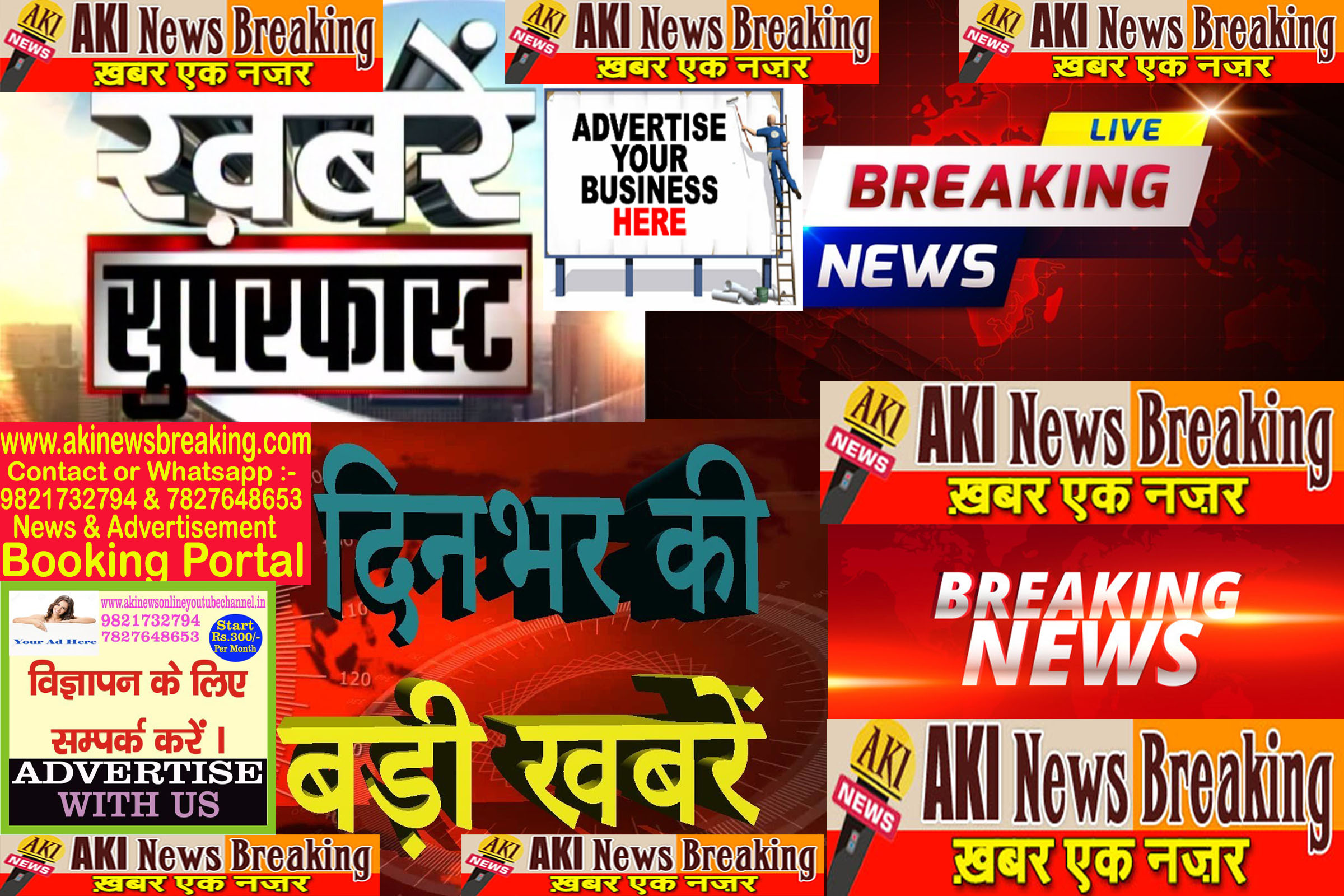 Superfast Breaking News Video Youtube News Link video :- (A.K.I. News Breaking) (www.akinewsbreaking.com) Contact or Whatsapp :- 9821732794 & 7827648653  (News & Advertisement Booking Portal)
